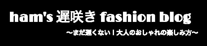 ham's 遅咲きファッションブログ