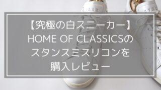 【究極の白スニーカー】HOME OF CLASSICSのスタンスミスリコンを購入レビュー【インラインでのおすすめもご紹介】