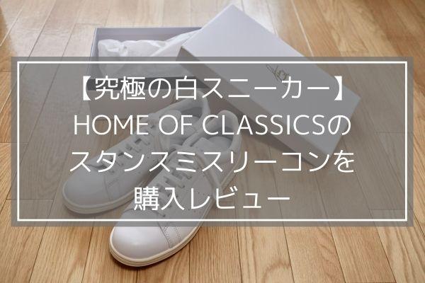 【究極の白スニーカー】HOME OF CLASSICSのスタンスミスリーコンを購入レビュー