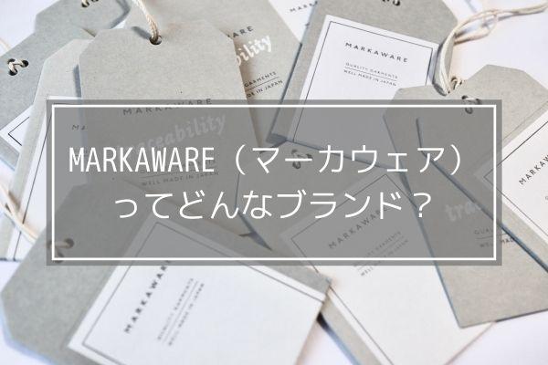 MARKAWARE(マーカウェア)ってどんなブランド?