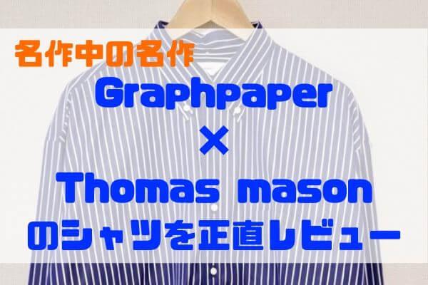 Graphpaper × Thomas mason のシャツを正直レビュー