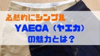YAECA(ヤエカ) の魅力とは?