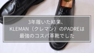 3年履いた結果、KLEMAN(クレマン)のPADRE(パドレ)は最強のコスパ革靴でした【サイズ感&履き心地レビュー、パラブーツとの比較も】