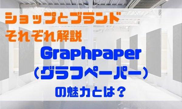 Graphpaper (グラフペーパー) の魅力とは?