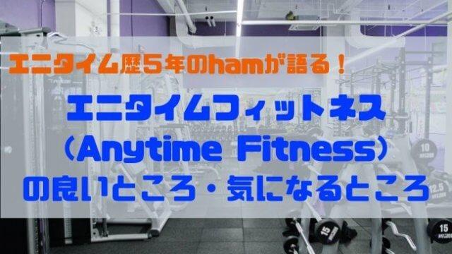 エニタイムフィットネス(Anytime Fitness) の良いところ・気になるところ-2