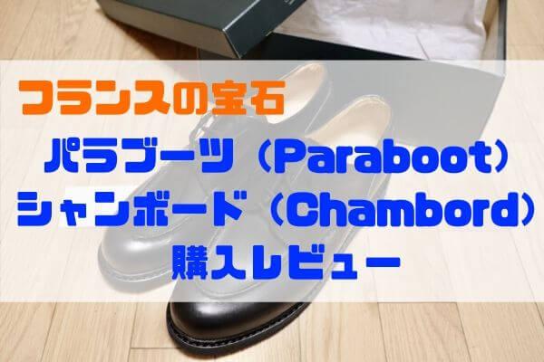 パラブーツ(Paraboot) シャンボード(Chambord) 購入レビュー