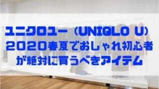 ユニクロユー(UNIQLO U) 2020春夏でおしゃれ初心者が絶対に買うべきアイテム