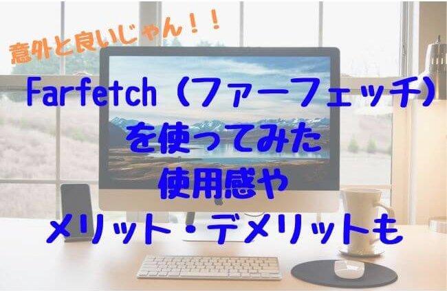 Farfetch(ファーフェッチ)を使ってみた 使用感やメリット・デメリットも