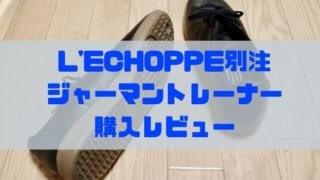 L'ECHOPPE別注 ジャーマントレーナー購入レビュー
