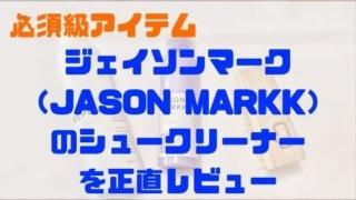 ジェイソンマーク (JASON MARKK) のシュークリーナー を正直レビュー