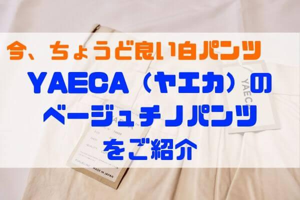 YAECA(ヤエカ)の ベージュチノパンツ をご紹介