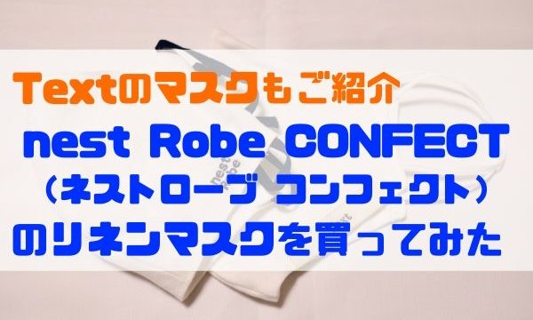 nest Robe CONFECT (コンフェクト) のリネンマスクを買ってみた