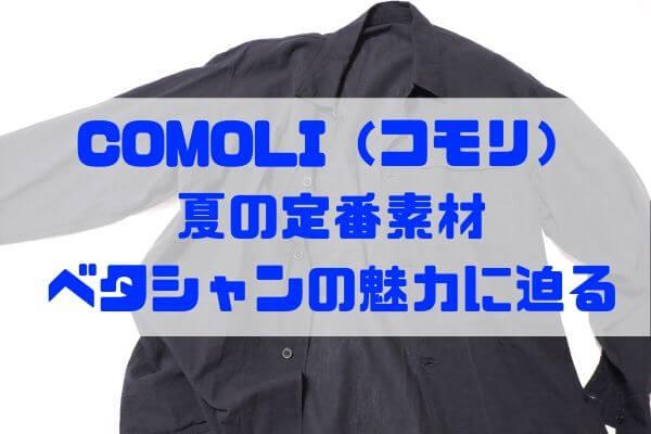 COMOLI(コモリ) の定番素材 ベタシャンの魅力に迫る-2