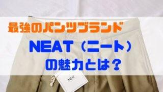 NEAT(ニート) の魅力とは?