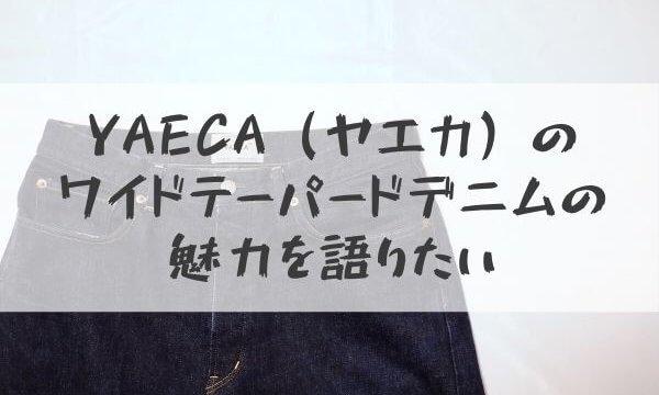 YAECAのワイドテーパードデニムの魅力を語りたい