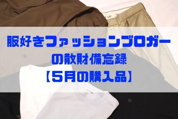 服好きファッションブロガー の散財備忘録 【5月の購入品】