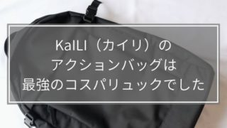 KaILI(カイリ)のアクションバッグは最強のコスパリュックでした。