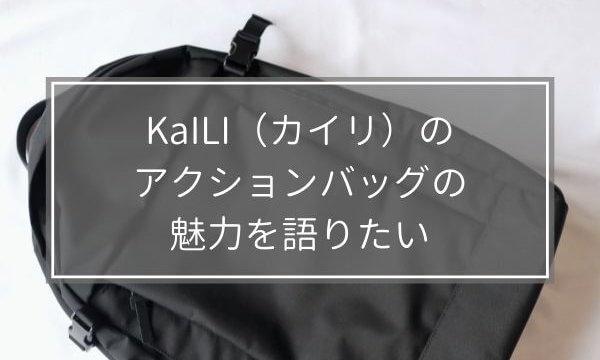 KaILI(カイリ)のアクションバッグを購入したので、その魅力を語りたい