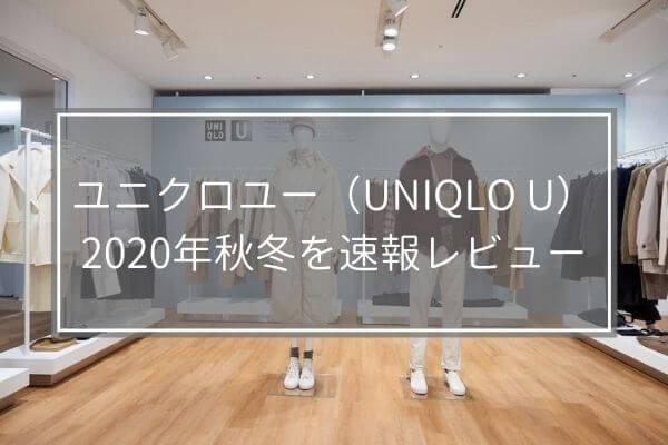 UNIQLO U(ユニクロユー)2020年秋冬を速報レビュー
