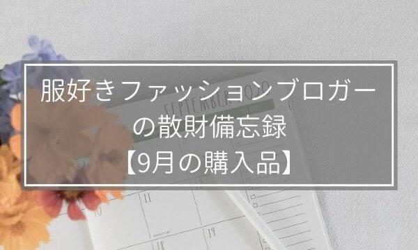 服好きファッションブロガーの散財備忘録【9月の購入品】