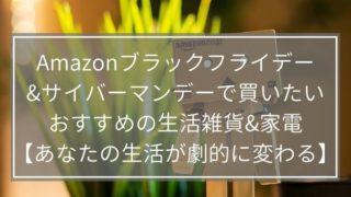Amazonブラックフライデー&サイバーマンデーで絶対に買いたい、おすすめの生活雑貨&家電【あなたの生活が劇的に変わる】