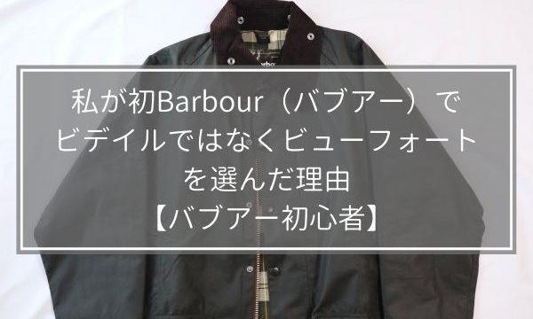 私が初Barbour(バブアー)でビデイルではなくビューフォートを選んだ理由【バブアー初心者】