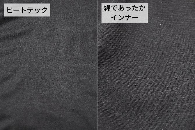 ユニクロのヒートテックと無印良品の綿であったかインナーの生地感の比較