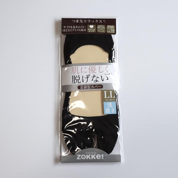 ZOKKEの足袋用フットカバー